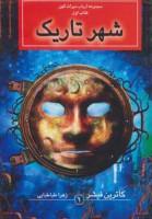 ارباب میراث کهن (کتاب اول:شهر تاریک)
