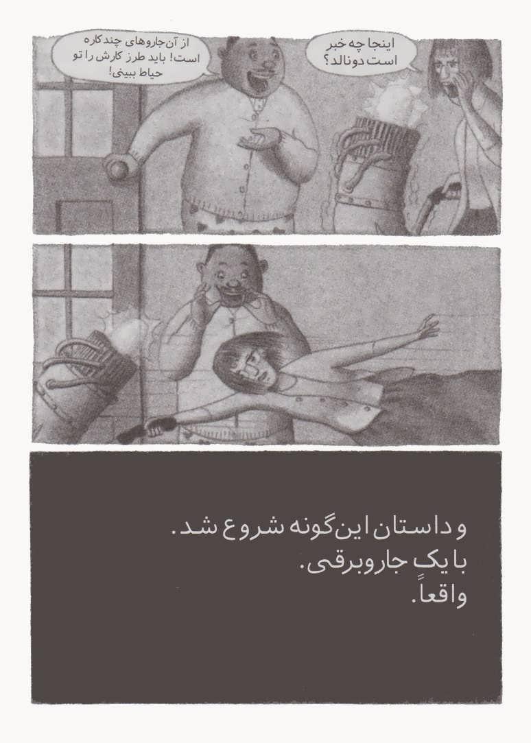 فلورا و اولیس (رمان نوجوان159)