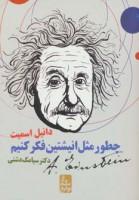 چطور مثل انیشتین فکر کنیم (از نگاه نوابغ)