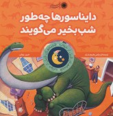 قصه های قبل از خواب 1 (دایناسورها چه طور شب بخیر می گویند)،(گلاسه)