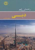راهنمای شهر دبی