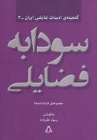 سودابه فضایلی:مجموعه ی نمایشنامه ها (گنجینه ادبیات نمایشی ایران 2)