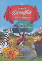 مجموعه حکایت های ماندگار ایرانی (مرزبان نامه،جوامع الحکایات،چهار مقاله،اسرارالتوحید)