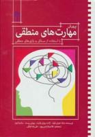 پرورش مهارت های منطقی (با استفاده از مسائل و بازی های منطقی)