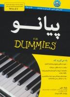 کتاب های دامیز (پیانو)،همراه با سی دی