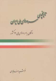 تاریخچه ی سرودهای ملی ایران و نگاهی به سرودهای ملی 99 کشور
