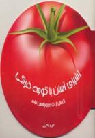 دنیای هنر آشپزی آسان با گوجه فرنگی (با بیش از 50 دستورالعمل ساده)