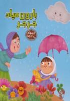 کتابهای یادگاری 5 (بارون میاد جرجر)،(گلاسه)