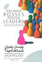 رئیسان،رهبران،شما کدامید؟ (سه اصل اساسی که نیاز دارید تا رهبری استثنائی شوید)