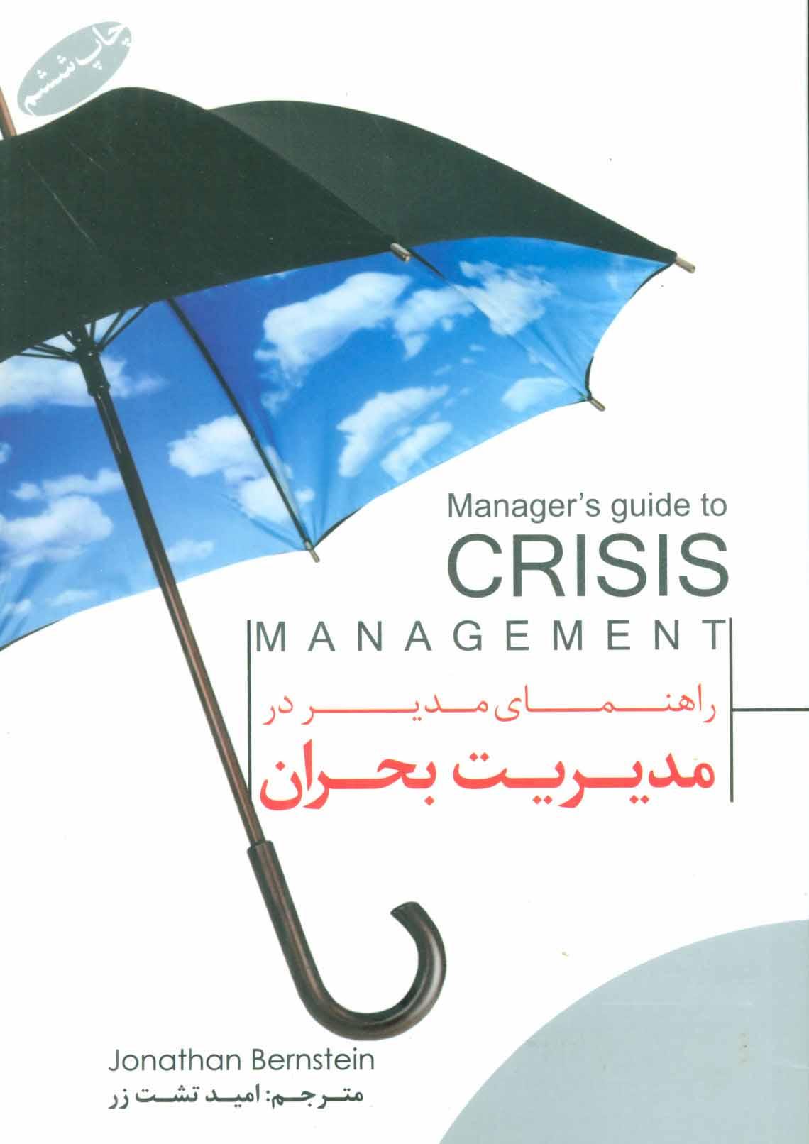 راهنمای مدیر در مدیریت بحران