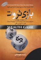 بازی ثروت (قدرت آموزش مالی)