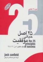 25 اصل حیاتی موفقیت (7جلدی)