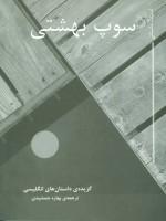 سوپ بهشتی (گزیده ی داستان های انگلیسی)