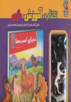 کیف کتاب،آموزش،بازی (دنیای اسب ها:شامل کتاب شعر،12 اسباب بازی و یک نقشه ی بازی)،(گلاسه)
