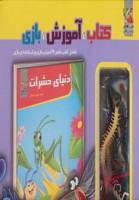 کیف کتاب،آموزش،بازی (دنیای حشرات:شامل کتاب شعر،12 اسباب بازی و یک نقشه ی بازی)،(گلاسه)
