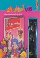 کیف کتاب،آموزش،بازی (پروانه های رنگارنگ:شامل کتاب شعر،12 اسباب بازی و یک نقشه ی بازی)،(گلاسه)