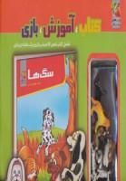 کیف کتاب،آموزش،بازی (سگ ها:شامل کتاب شعر،12 اسباب بازی و یک نقشه ی بازی)،(گلاسه)