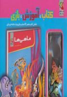 کیف کتاب،آموزش،بازی (ماهی ها:شامل کتاب شعر،12 اسباب بازی و یک نقشه ی بازی)،(گلاسه)