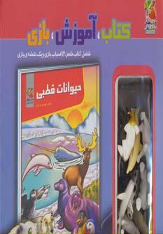 کیف کتاب،آموزش،بازی (حیوانات قطبی:شامل کتاب شعر،12 اسباب بازی و یک نقشه ی بازی)