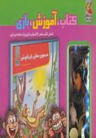 کیف کتاب،آموزش،بازی (میمون های بازیگوش:شامل کتاب شعر،12 اسباب بازی و یک نقشه ی بازی)،(گلاسه)