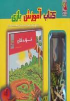 کیف کتاب،آموزش،بازی (خزندگان:شامل کتاب شعر،12 اسباب بازی و یک نقشه ی بازی)،(گلاسه)