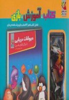کیف کتاب،آموزش،بازی (حیوانات دریایی (آموزش اشکال هندسی):کتاب شعر،12اسباب بازی و یک نقشه ی بازی)