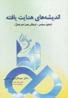 اندیشه های هدایت یافته (تحلیل سیاسی-فرهنگی عصر امام هادی (ع))