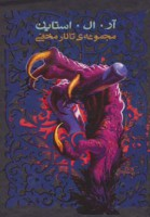 مجموعه ی تالار مخفی (6جلدی،باقاب)