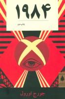 1984 (داستان کلاسیک)