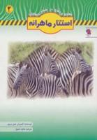استتار ماهرانه (تهاجم و دفاع در جهان حیوانات 2)،(گلاسه)