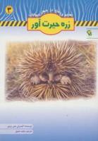 زره حیرت آور (تهاجم و دفاع در جهان حیوانات 3)،(گلاسه)