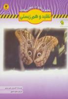 تقلید و هم زیستی (تهاجم و دفاع در جهان حیوانات 4)،(گلاسه)
