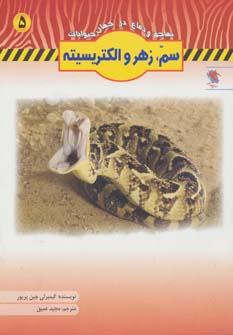 سم،زهر و الکتریسیته (تهاجم و دفاع در جهان حیوانات 5)،(گلاسه)