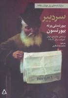 سردبیر (نمایشنامه های برتر جهان125)