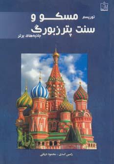 توریسم مسکو و سن پترزبورگ:جاذبه های برتر (گلاسه)