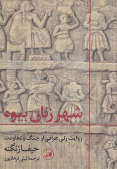 شهر زنان بیوه (روایت زنی عراقی از جنگ و مقاومت)