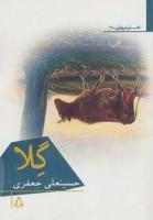 گلا (داستان امروز ایران66)