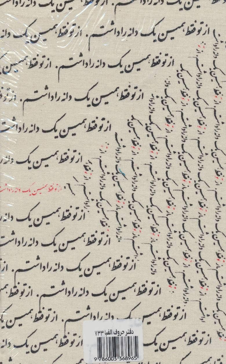 دفتر یادداشت حروف (کد 733)