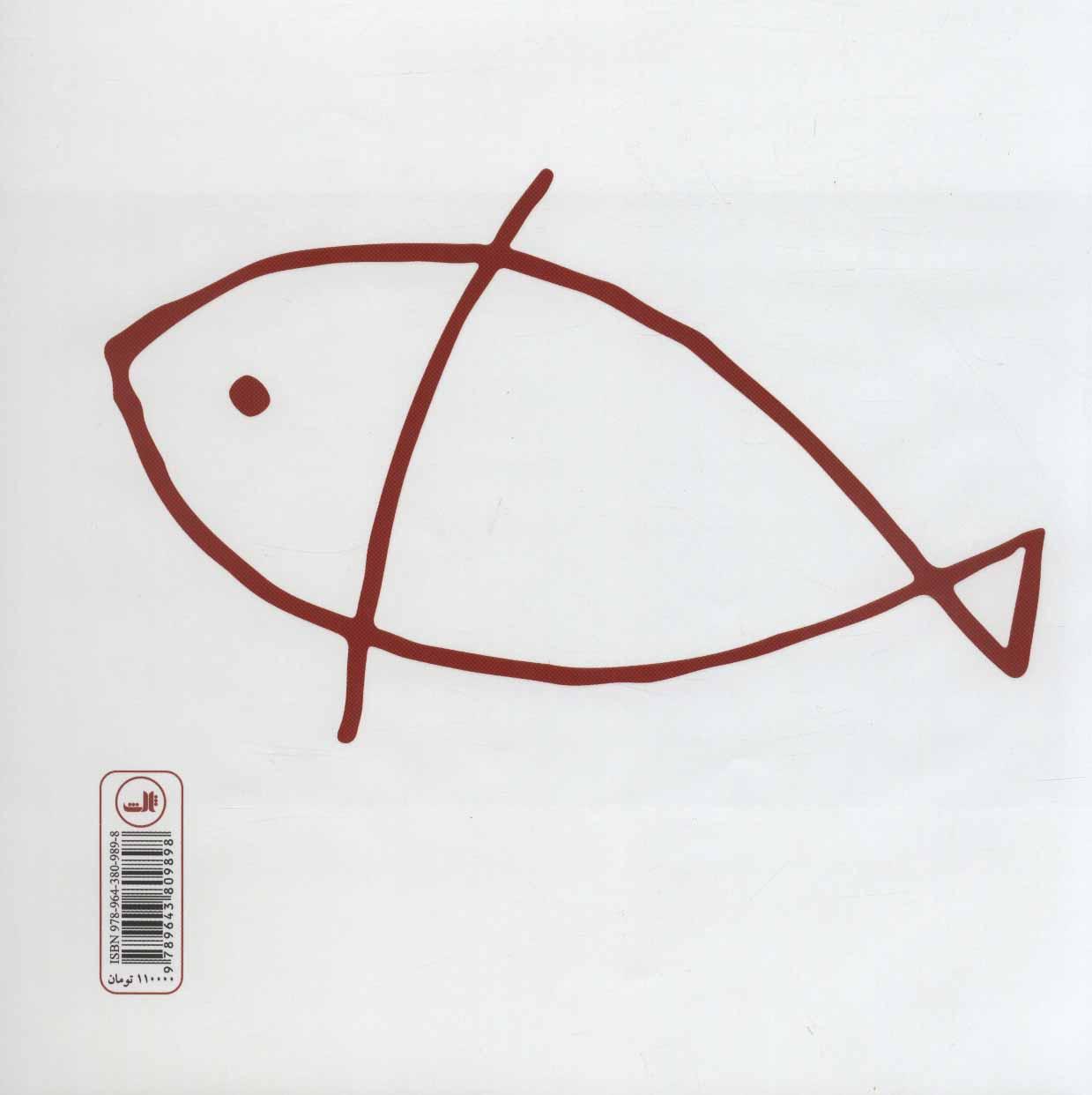 هر رازی که فاش می کنی یک ماهی قرمز می میرد