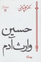 حسین وارث آدم (مجموعه آثار19)