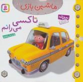 ماشین بازی11 (تاکسی می رانم)،(گلاسه)