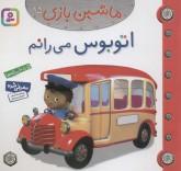 ماشین بازی15 (اتوبوس می رانم)،(گلاسه)