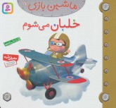 ماشین بازی17 (خلبان می شوم)،(گلاسه)