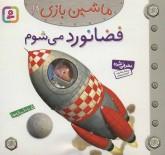 ماشین بازی18 (فضانورد می شوم)،(گلاسه)