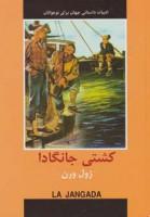 کشتی جانگادا (ادبیات داستانی جهان برای نوجوانان)