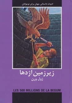 زیرزمین اژدها (ادبیات داستانی جهان برای نوجوانان)