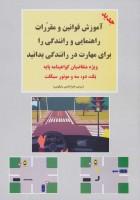آموزش قوانین و مقررات راهنمایی و رانندگی (ویژه متقاضیان گواهینامه پایه 1،2،3 و موتورسیکلت)