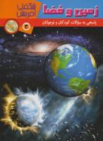 زمین و فضا (شگفتی آفرینش 3)،(گلاسه)