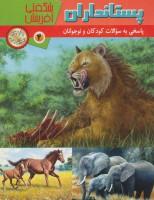 پستانداران (شگفتی آفرینش 4)،(گلاسه)