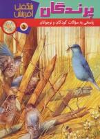 پرندگان (شگفتی آفرینش 5)،(گلاسه)
